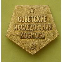 Советские исследования космоса. 197.