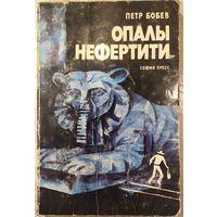 ОПАЛЫ НЕФЕРТИТИ Петр Бобев 1979 г изд.