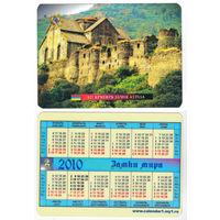 Календарь Замки мира 2010 Армения