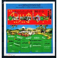 ЛИВИЯ 1979 10 ЛЕТ СЕНТЯБРЬСКОЙ РЕВОЛЮЦИИ ЗЕЛЕНАЯ КНИГА КАДДАФИ MNH