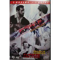 Вертикаль + Опасные гастроли, DVD10