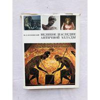 Великое наследие античной Эллады и его значение для современности Ю.Д.Колпинский