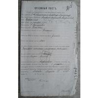 Приемный лист определяемого на службу Либаво-Роменской железной дороги. Документ начала 20-го века.
