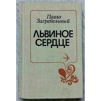 1979. ЛЬВИНОЕ СЕРДЦЕ П. Загребельный (Павел Архипович). Роман
