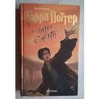Гарри Поттер и дары смерти.