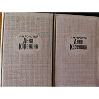 Л.Н. Толстой. Анна Каренина. В 2х томах, 1969г.