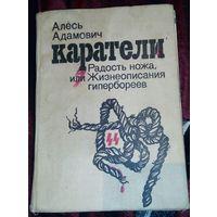 А.Адамович Каратели