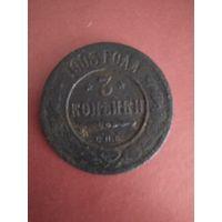 Монета медная, 3 коп. 1903, РИ, СПБ.
