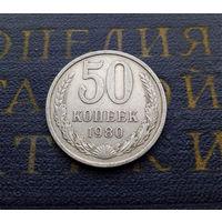 50 копеек 1980 СССР #03