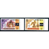 Юбилей Доминика 1977 год 2 чистые марки