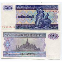 Мьянма 10 кьят образца 1995 года UNC p71