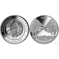 Зубры 20 рублей. Серебро