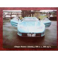 Календарик 1996 Автомобили