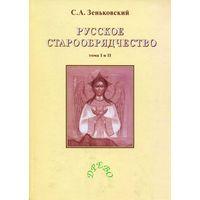 Русское старообрядчество. Тома I и II в одной книге.