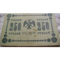 РОССИЯ 250 руб. 1918г. АА-127. распродажа