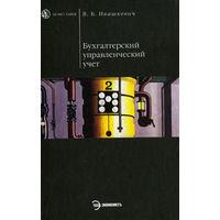 В. Б. Ивашкевич. Бухгалтерский управленческий учет.