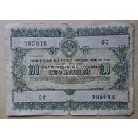 Облигация 100 руб 1955