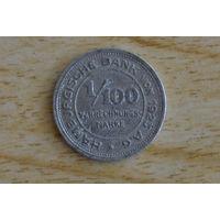 Германия NG Гамбург 1/100 марки 1923