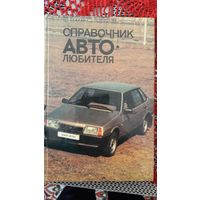 Справочник Авто любителя