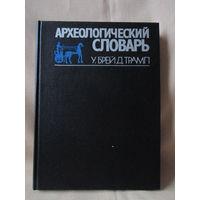 Археологический словарь, У.Брей, Д. Трамп