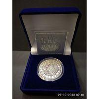 Скорпион 2009,  серебро, 20 рублей. Футляр в подарок.