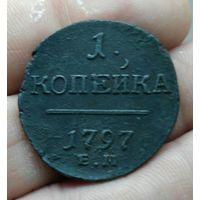 1 копейка 1797 г