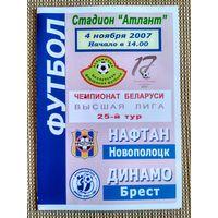 Нафтан-Динамо (Брест)-2007