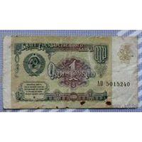 СССР, 1 рубль (образца 1991 года) АО
