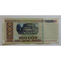 100 рублей 1996г. Беларусь