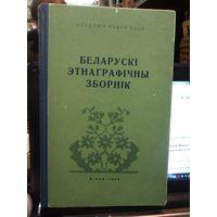 Беларускi этнаграфiчны зборнiк. 1958 г. с адресными автографами авторов. Тираж 600 экз!