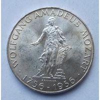 Австрия 25 шиллингов 1956 200 лет со дня рождения Вольфганга Амадея Моцарта
