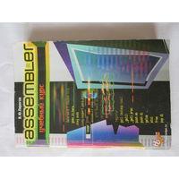 Assembler. Учебный курс