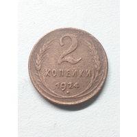 СССР 2 копейки 1924
