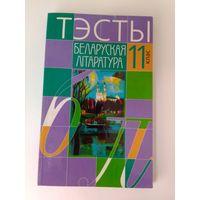 ТЭСТЫ. БЕЛАРУСКАЯ ЛІТАРАТУРА. 11 клас.