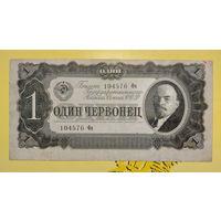 Боны - ДЕНЬГИ ++ РСФСР ++ 1 червонец 1937 года