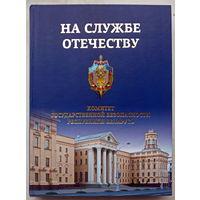 На службе Отечеству.Комитет государственной безопасности Республики Беларусь.