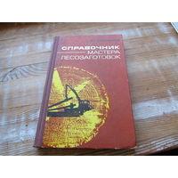 Справочник мастера лесозаготовок