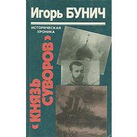 Игорь Бунич. Князь Суворов