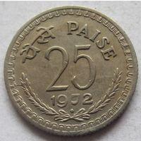 Индия 25 пайс 1972 отметка монетного двора - Бомбей - первый год чекана