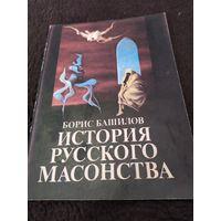 Башилов Б. История русского масонства (выпуск 12,13).