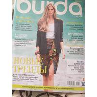 Журнал мод BURDA MODEN 8/2014 с выкройками