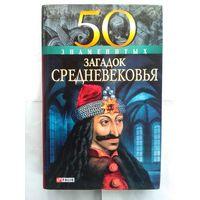 50 знаменитых загадок Средневековья. Автор-составитель М. П. Згурская