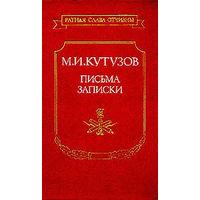 М. И. Кутузов. Письма, записки