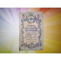 Рос. Империя 5 руб 1909г