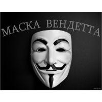Маска Гая Фокса V for Vendetta Anonymous