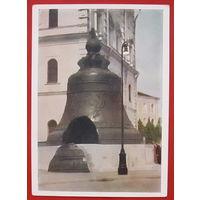 Московский Кремль. Царь-колокол. Чистая. 1955 года.