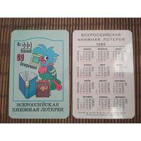 Карманный календарик. Лотерея. 1986 год