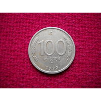 100 рублей 1993 ММД