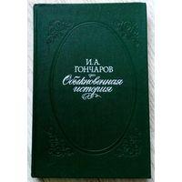 1977. ОБЫКНОВЕННАЯ ИСТОРИЯ И.А. Гончаров. Роман