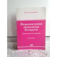 Национальная экономика Беларуси. Лемешевский И.М.